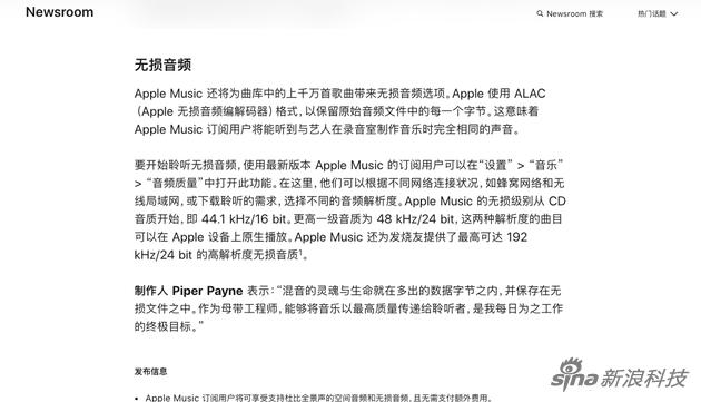 苹果官网对无损音乐的描述