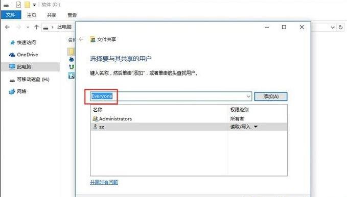 win10如何使用局域网共享?win10局域网共享文件的方法(1)