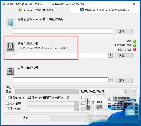 用WinNTSetup安装Win10的方法(5)