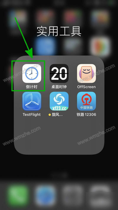 iOS14怎么设置倒计时