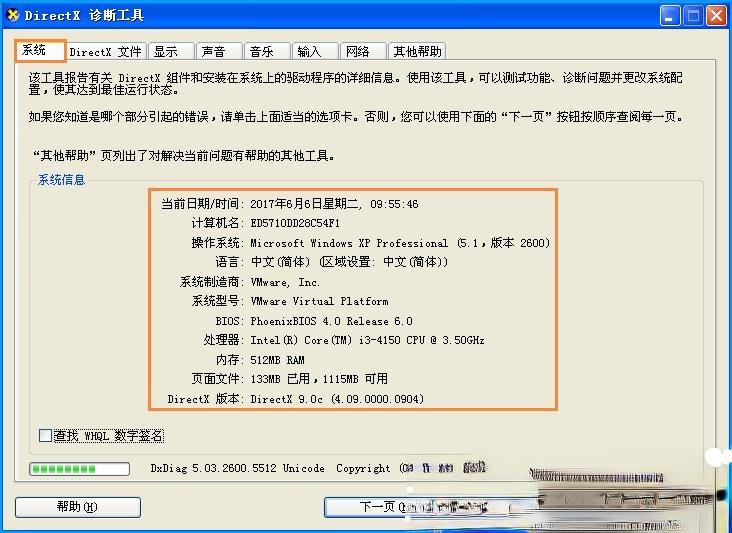 XP电脑配置怎么看?计算机查看系统配置的方法(6)