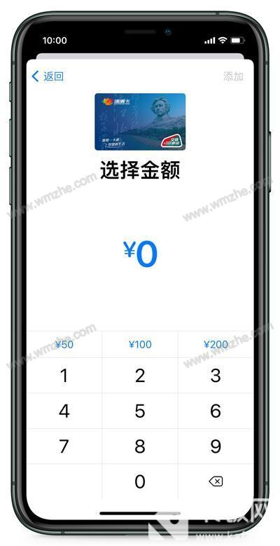IPhone怎么添加交通卡?IPhone怎么添加交通卡教程