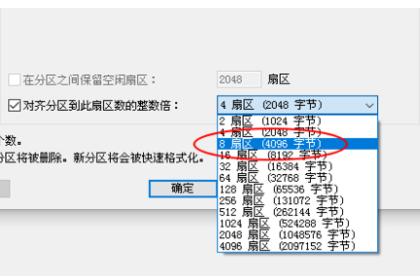 win10如何使用DiskGenius分区工具4K对齐