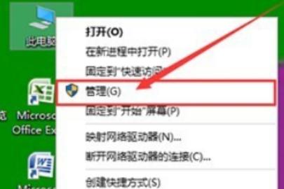 win10桌面图标有防火墙标志怎么办(4)