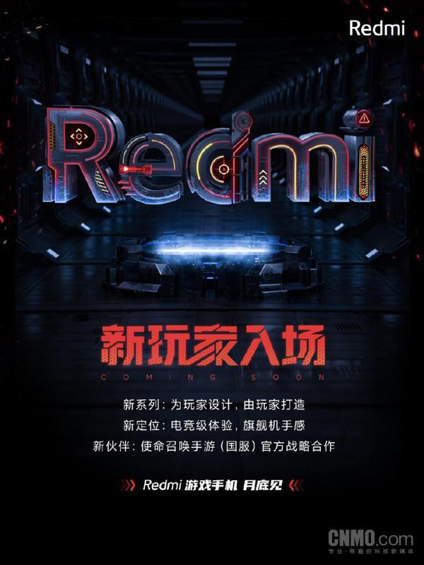 Redmi红米游戏手机正式官宣