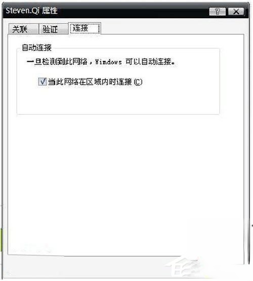 WinXP笔记本设置WiFi热点的方法(5)
