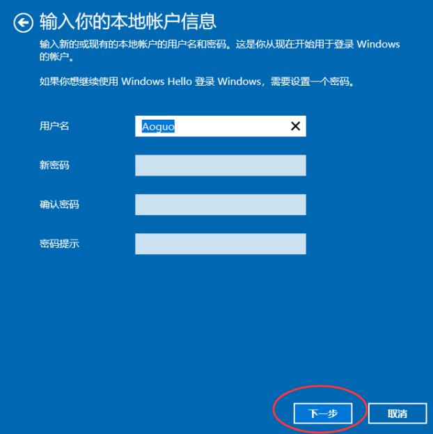 win10账户名称怎么更改?win10更改账户名称教程(4)