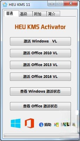 win10系统激活工具推荐(5)