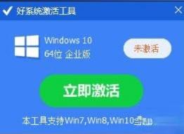 win10系统激活工具推荐(3)