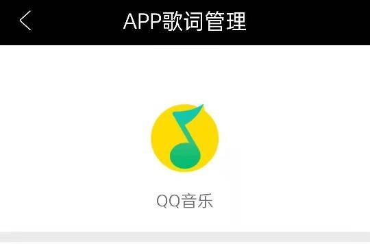 QQ音乐状态栏歌词怎么开启