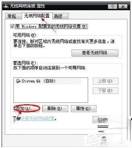 WinXP笔记本设置WiFi热点的方法(3)