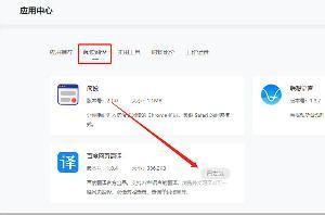联想浏览器怎么翻译网页