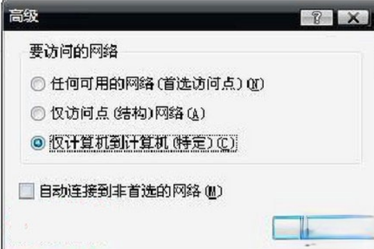WinXP笔记本设置WiFi热点的方法(7)