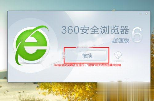 Win10系统下360浏览器收藏夹打不开如何解决?(13)