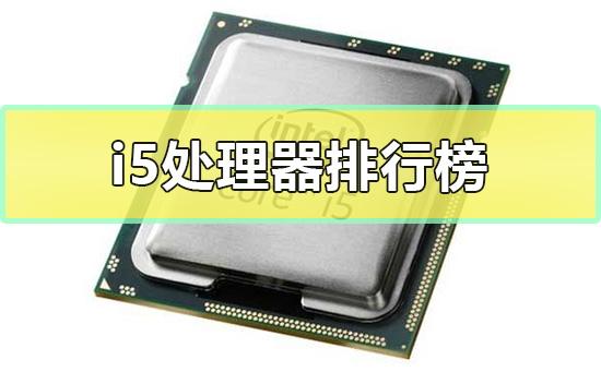 i5 处理器排行榜 i5 处理器排行天梯图 2020 高清大图