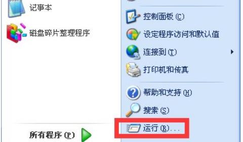 WindowsXP电脑无法关机怎么办?(1)