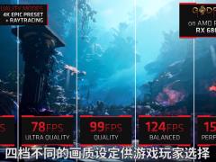 AMD 高管确认:RX 470/480 显卡也将支持 FSR 超分辨率技术