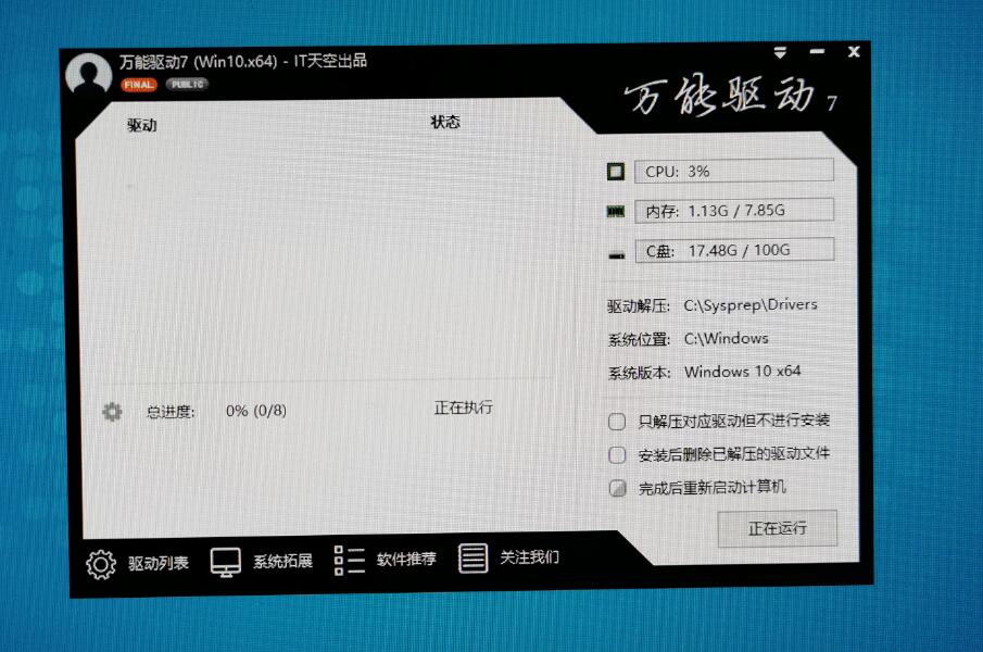 win10最新版本下载 win10最新版本下载及安装(9)