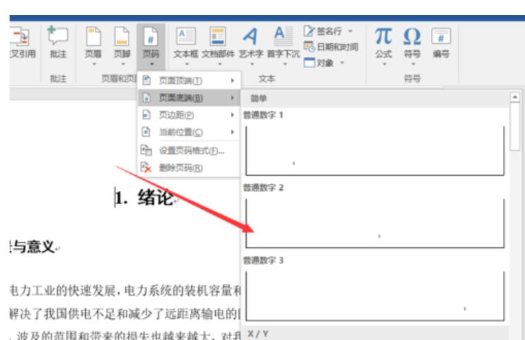 word如何从任意页添加页码?win10系统word从任意页添加页码的方法(4)