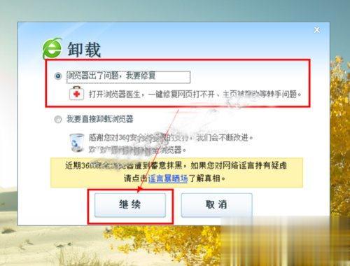 Win10系统下360浏览器收藏夹打不开如何解决?(5)