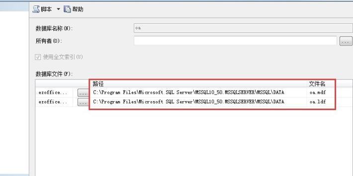 sql文件怎么转换为mdf?数据库mdf文件转换为sql文件的详细方法(1)