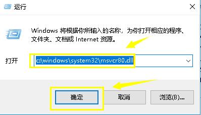 win10无法定位程序输入点 于*.dll动态链接库上怎么办(6)