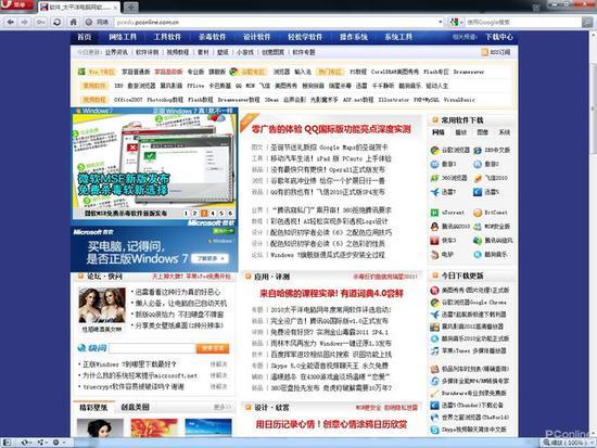 图18 Opera浏览器