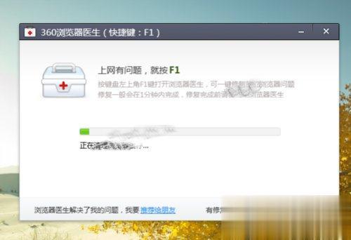 Win10系统下360浏览器收藏夹打不开如何解决?(7)