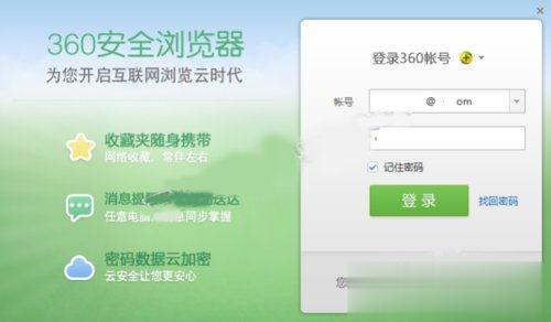 Win10系统下360浏览器收藏夹打不开如何解决?(2)