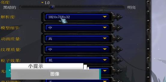 win10如何更改魔兽争霸的分辨率(4)