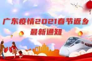 广东疫情2021春节返乡最新通知