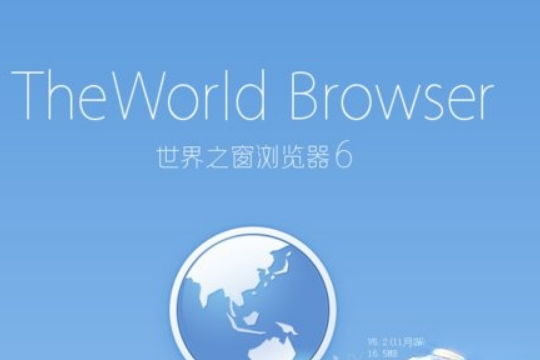 世界之窗浏览器怎么样?世界之窗浏览器的优缺点