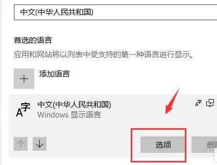 win10怎么删除默认输入法?win10删除默认输入法的方法(1)
