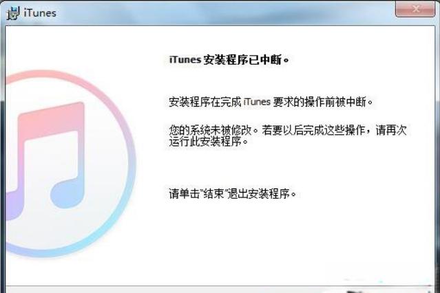 iTunes安装过程中出错怎么处理?iTunes安装失败怎么办(1)