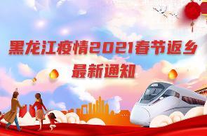 黑龙江疫情2021春节返乡最新通知