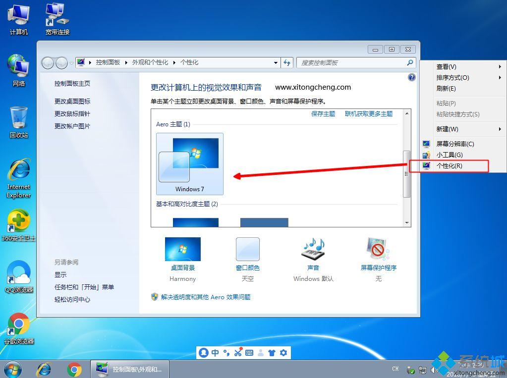 windows7内部版本7601 此windows副本不是正版最简单解决方法(9)