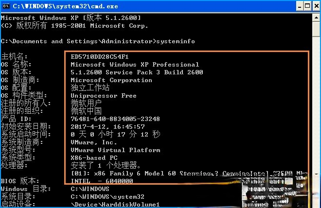 XP电脑配置怎么看?计算机查看系统配置的方法(3)