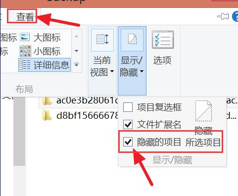 iTunes文件备份在哪?win10查看iTunes文件的方法(2)