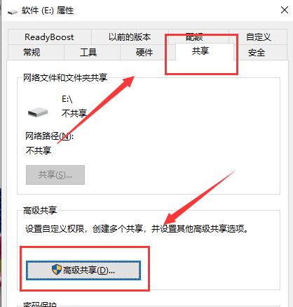 两台win10怎么共享文件夹?两台win10共享文件夹的方法(3)