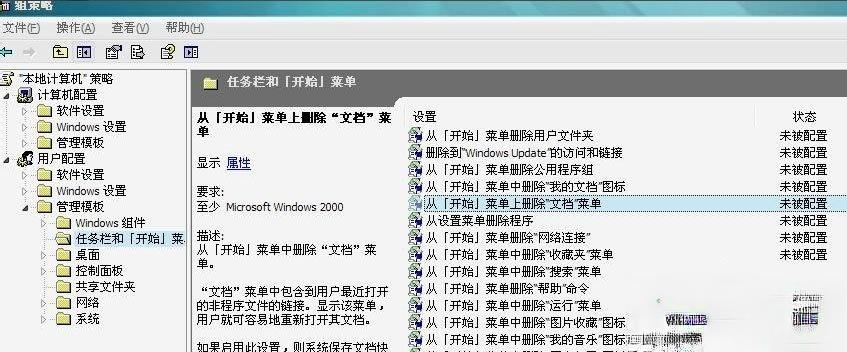 """Win7开始菜单""""我最近的文档""""不显示怎么解决?(3)"""