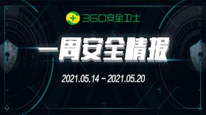 360安全周报第40期:360安全卫士支持拦截HTTP协议栈远程代码执行漏洞攻击