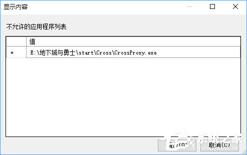 win10自启动crossproxy.exe进程怎么禁止(6)