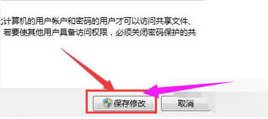 win10网络共享找不到计算机名字怎么办(4)