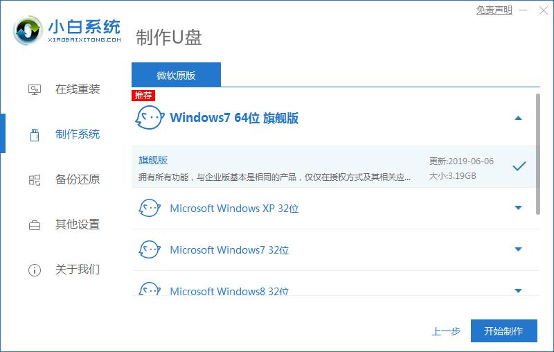 华为平板成功刷win10详细图文教程(1)