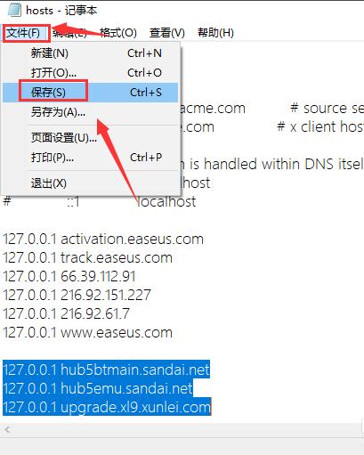 迅雷下载任务包含违规内容_修改hosts解决迅雷无法下载步骤(9)