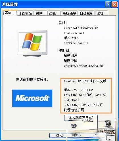 XP电脑配置怎么看?计算机查看系统配置的方法(9)