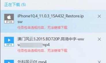 迅雷下载任务包含违规内容_修改hosts解决迅雷无法下载步骤(1)