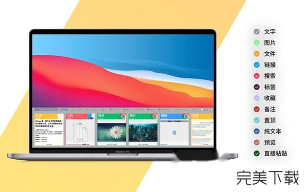 CCopy Pro Mac版