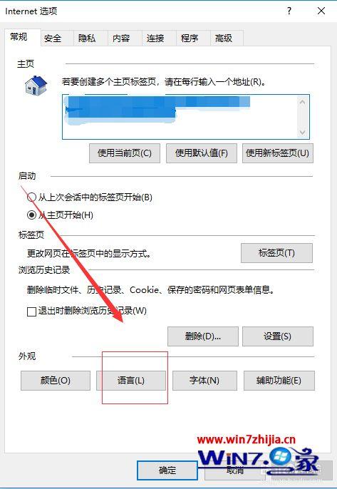 win10浏览器语言怎么修改设置?win10浏览器语言的修改设置教程(2)