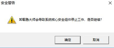 鲁大师卸载会影响系统么_卸载电脑鲁大师影响系统后果介绍(1)